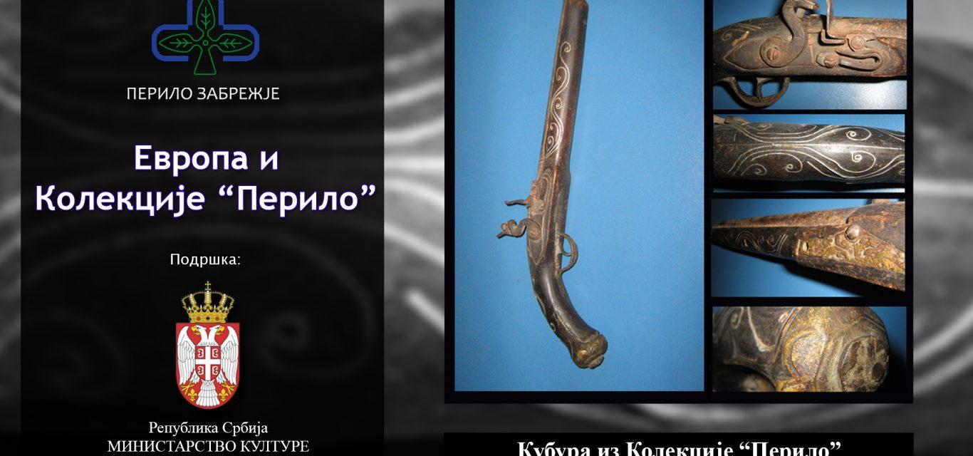 """Кубура из Колекције """"Перило"""" на ДЕБ 2020."""
