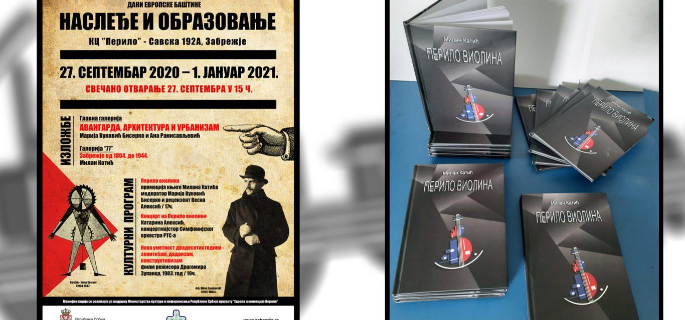 """Промоција књиге """"Перило виолина"""" М. Катића (видео)"""