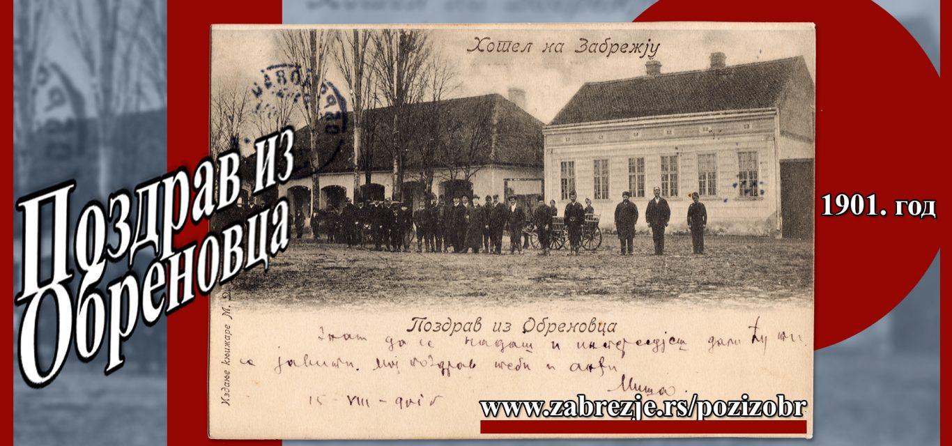 """Поздрав из Обреновца""-забрешки хотели 1901."
