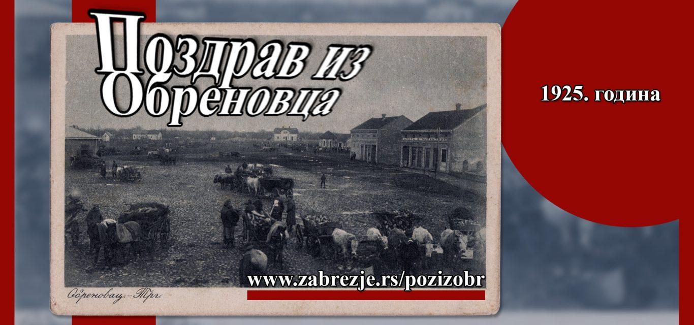 """""""Поздрав из Обреновца""""- градски трг приказан с висине 1925."""