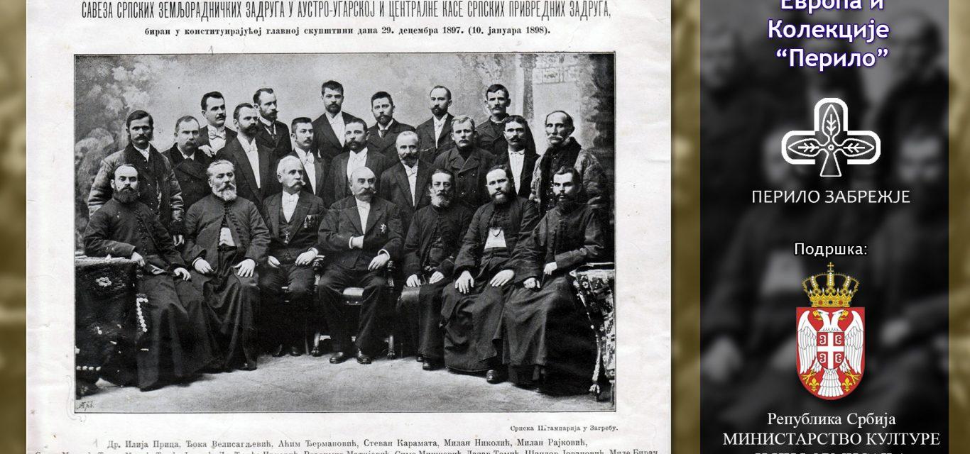 Фотографија оснивача Удружења виђенијих Срба из Аустро-Угарске 1897.