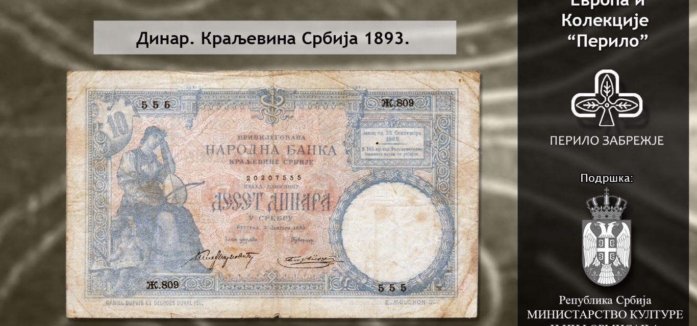 """Динар из 1893. год- Нумизматичка колекција """"Перило"""""""