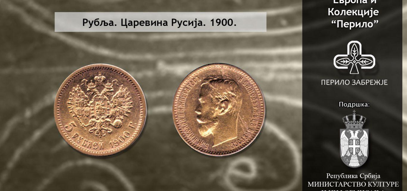 """Рубља из 1900. год- Нумизматичка колекција """"Перило"""""""