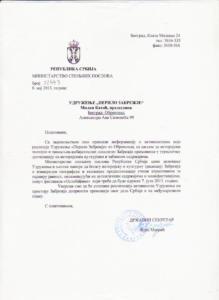 Ministarstvo inostranih poslova Srbije