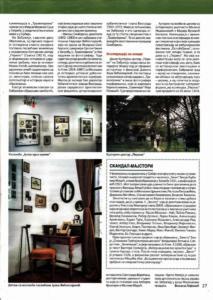 Dnevna politika  3.9.2017. str 2
